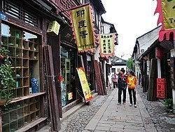 Suzhou, Ping Jian Road